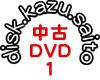 中古DVD用アカウント1