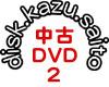 中古DVD用アカウント2